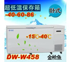 Tủ đông âm sâu Heli DW-86W458